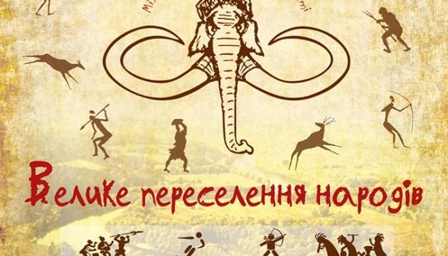 Дикі танці та кроманьйонські ігри: в Україні стартує Mamont fest