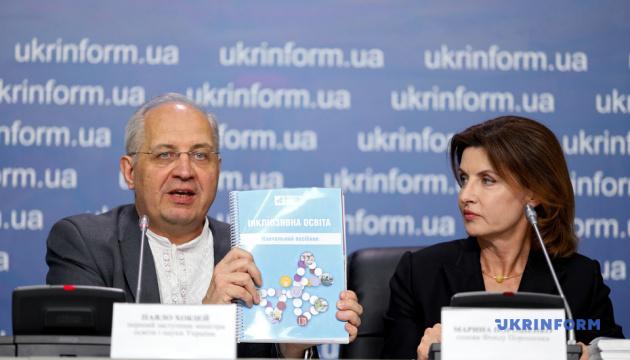 У Києві презентували посібник з інклюзивної освіти