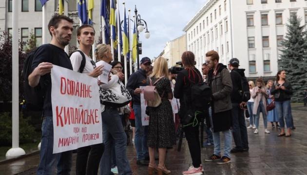 """На Банковій мітингують проти люстрації """"чиновників з Майдану"""""""