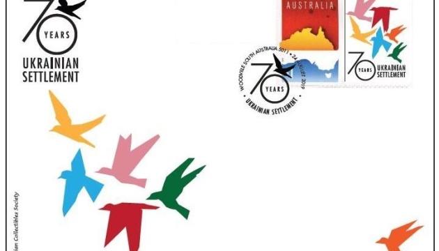 В Австралії випустять марку з нагоди 70-річчя поселення українців на континенті
