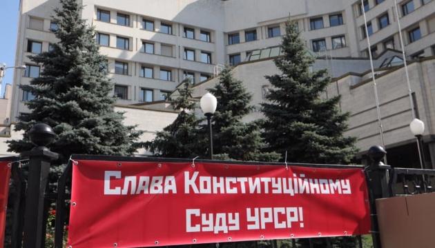 Під Конституційним судом — мітинг проти скасування декомунізації