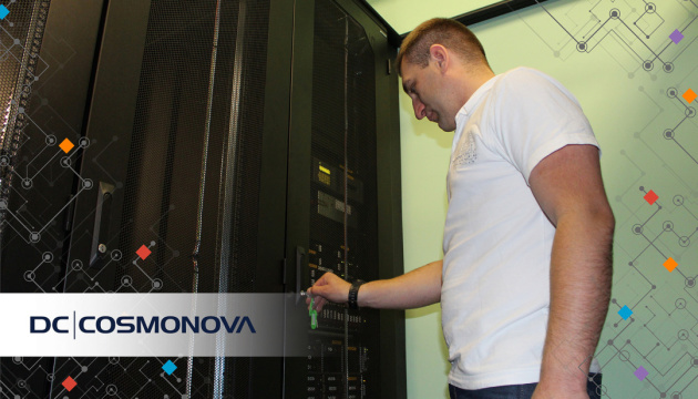 Захист інформації – основа безпечного бізнесу: DC|COSMONOVA