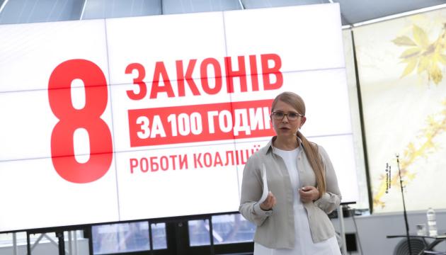 """""""8 законів за 100 годин"""": Тимошенко представила пакет законів для нової коаліції"""