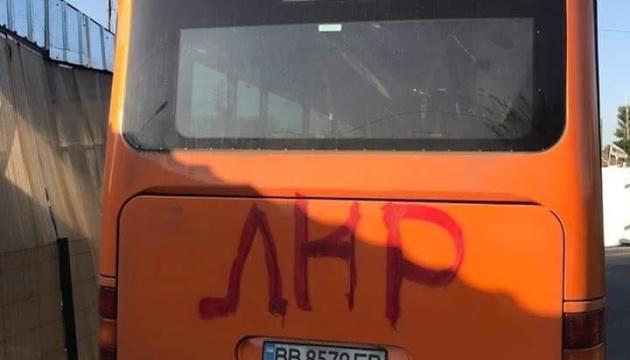 Вандали розмалювали автобус у Станиці