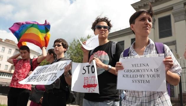 Под посольством РФ в Киеве прошла акция ЛГБТ-активистов
