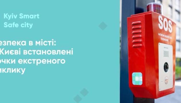 """У Києві встановлюють """"екстрені кнопки"""" для термінового зв'язку з поліцією"""