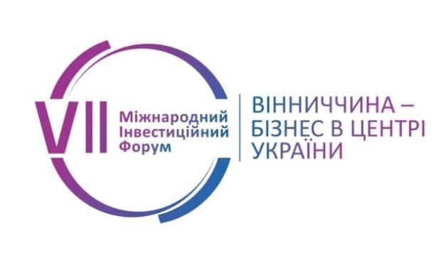 Вінничина запрошує на VІІ Міжнародний інвестиційний форум