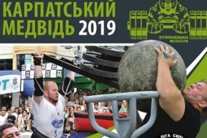 """В Ужгороді в неділю пройде традиційний силовий турнір """"Карпатський ведмідь"""""""