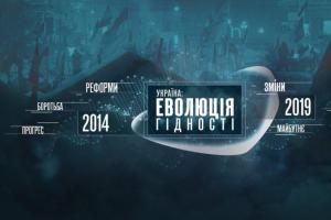 """У столиці допрем'єрно показали документальну стрічку """"Україна: еволюція гідності"""""""