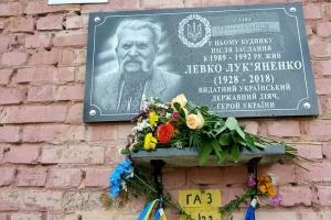 На Чернігівщині відкрили меморіальну дошку Левку Лук'яненку