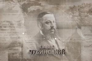 До Дня Незалежності вийшов ролик про Павла Чубинського - автора слів Гімну України