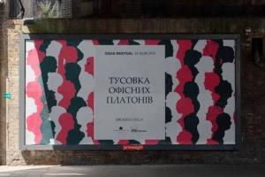 В Одессе пройдет Фестиваль идей-2019