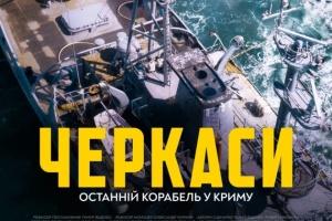 """Вышел тизер военной драмы """"Черкассы"""""""