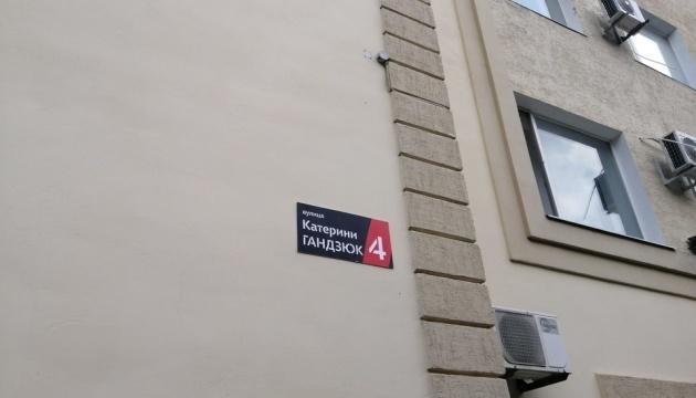 """Табличка """"вулиця Гандзюк"""" зникла із будівлі Нацполіції Херсонщини"""