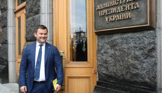 Верховный Суд отклонил жалобу на назначение Богдана главой АП