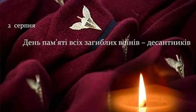 Сьогодні в Україні вшановують загиблих десантників