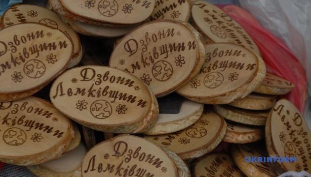 На Тернопольщине сегодня завершается фестиваль «Колокола Лемковщины»