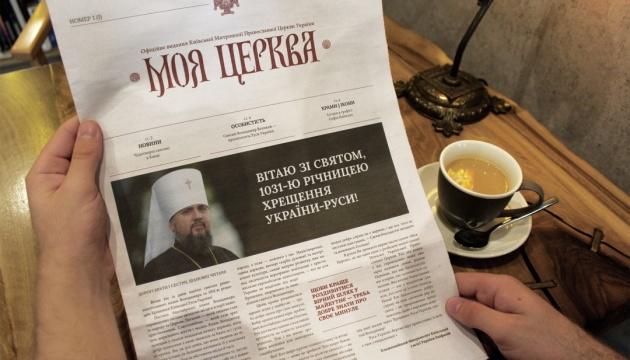 ПЦУ будет издавать собственную газету