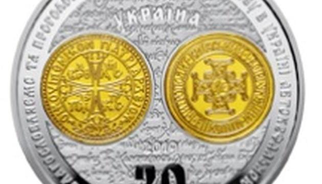 В Україні сьогодні входить в обіг монета до 1000-річчя правління Ярослава Мудрого