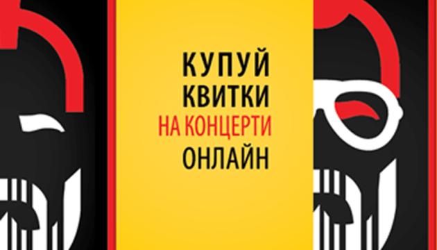 """Палац """"Україна"""" може заявити до поліції на Karabas.com через """"концерт"""" Повалій"""