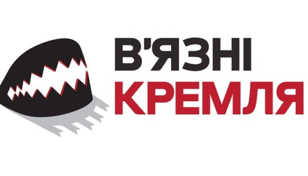 У центрі Одеси відкриють інсталяцію про політв'язнів Кремля
