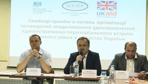 Посольство Великої Британії допомагає моделювати майбутні регіони