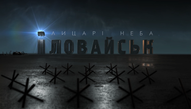 У столичних кінотеатрах безкоштовно покажуть документальний фільм про Іловайськ