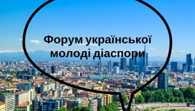Українців Нідерландів запрошують на
