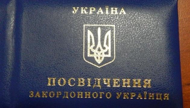 МЗС України спрощує процес оплати за посвідчення закордонного українця