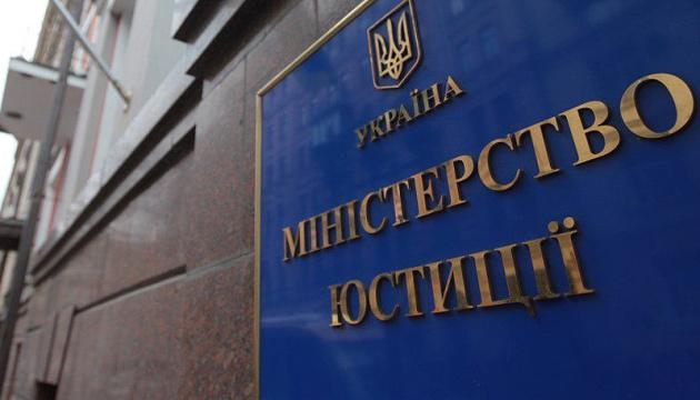 У Мін'юсті виділили пріоритети щодо виконання Україною Угоди про асоціацію