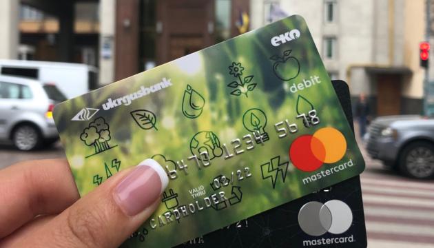 Укргазбанк запустил онлайн-сервис пополнения кредитных карт без комиссии