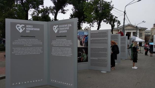 У Києві відкрилася фотовиставка до Всесвітнього дня гуманітарної допомоги