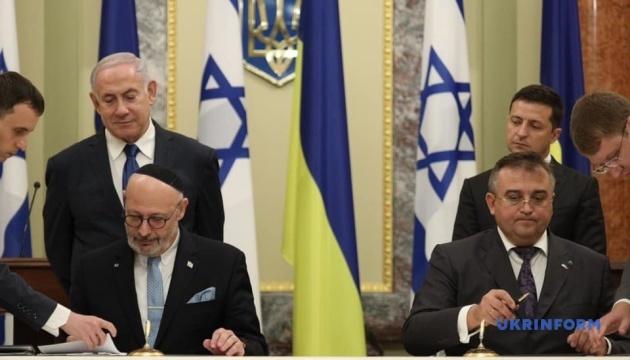 Україна та Ізраїль підписали документи — фермерство, вивчення івриту та української