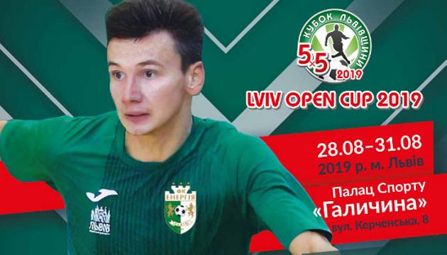 У Львові пройде 10-й передсезонний турнір з футзалу «Lviv Open Cup»
