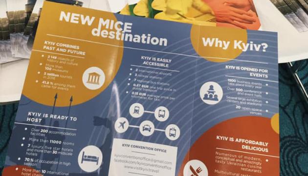 Киев презентовали в Стокгольме как новое направление для MICE-туризма