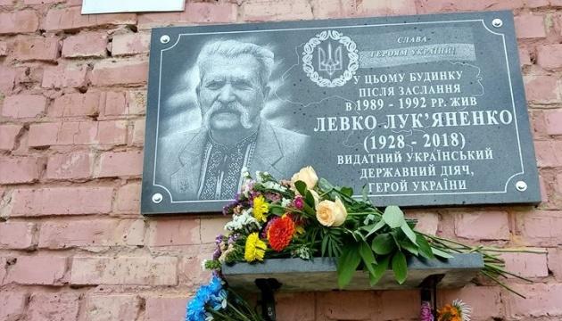 На Черниговщине открыли мемориальную доску Левку Лукьяненко
