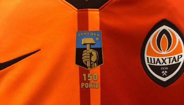 «Шахтар» зіграє в особливій формі на честь 150-річчя Донецька