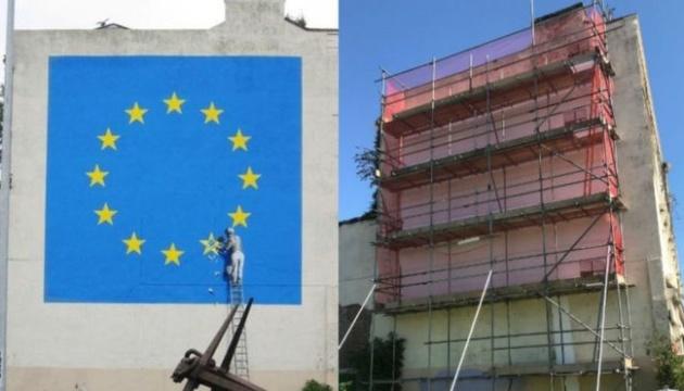 У Британії зафарбували графіті Бенксі