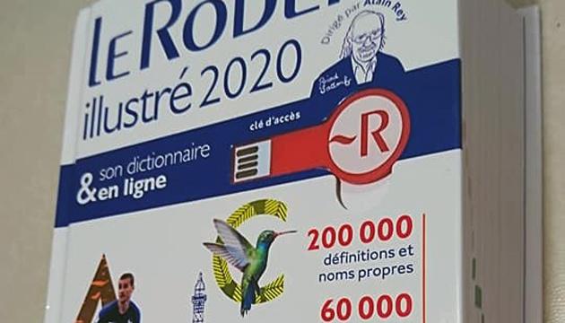 Як представляє та показує Україну популярний французький словник Le Robert
