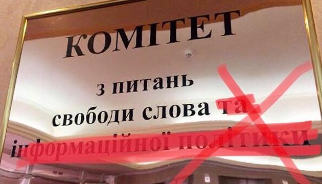 В українському парламенті свобода слова остаточно стає заручницею української політики