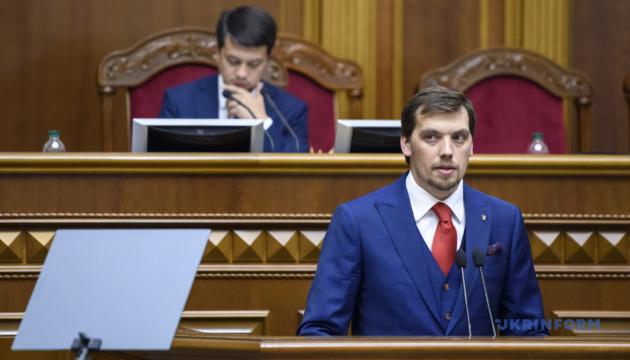 Верховна Рада призначила Гончарука Прем'єр-міністром