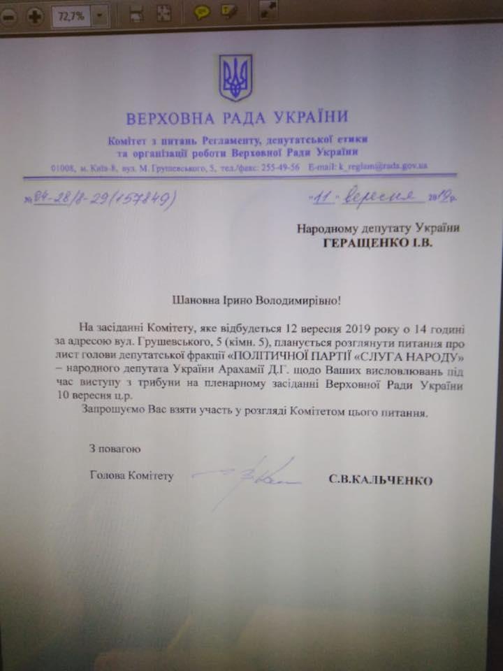 Геращенко викликають на Регламентний комітет через висловлювання з трибуни Ради