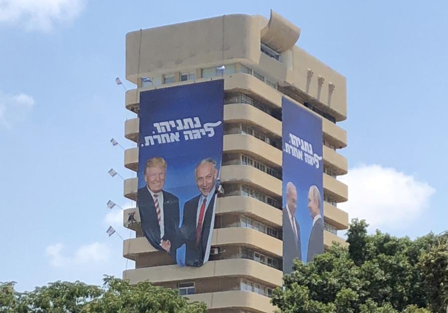 Два банери на штаб-квартирі «Лікуд» у Тель-Авіві