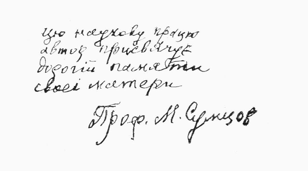 Автограф М. Ф. Сумцова на форзаці книги «Слобожане» 1918, яку він присвятив своїй матері