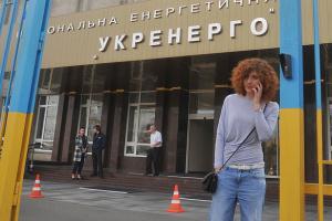 Укрэнерго приостановило аукционы на вспомогательные услуги