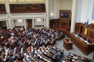 Сегодня Рада планирует принять Госбюджет-2020