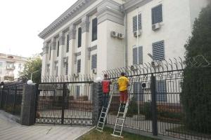 Біля посольства РФ демонтують колючий дріт