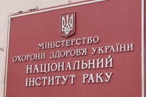 Прокуратура відкрила справу через закупівлі Інституту раку в обхід ProZorro