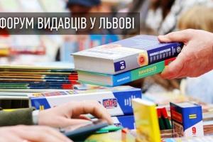 Книжковим ярмарком розпочався 26 BookForum у Львові