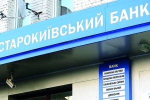 Фонд гарантування завершив виплати вкладникам банку Старокиївський